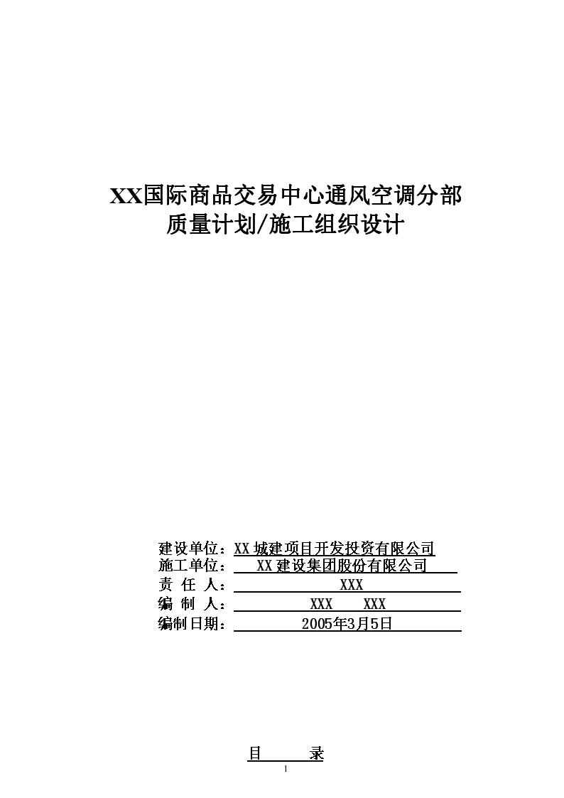某国际商品交易中心通风空调施工组织设计-图二