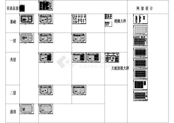 [黑龙江]二层框架结构体育教学楼结构施工图(正交正放双层网架屋面)-图一