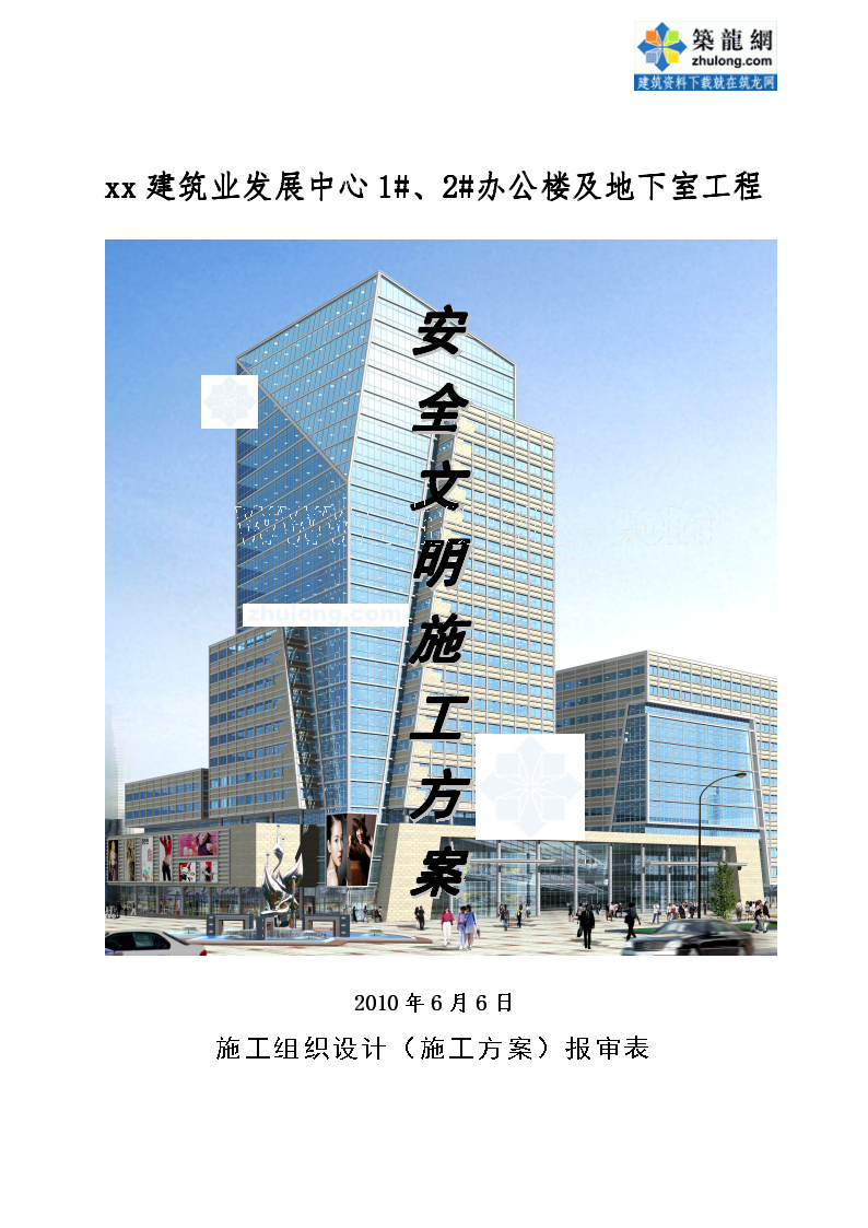 框架结构办公楼安全文明施工方案-图一