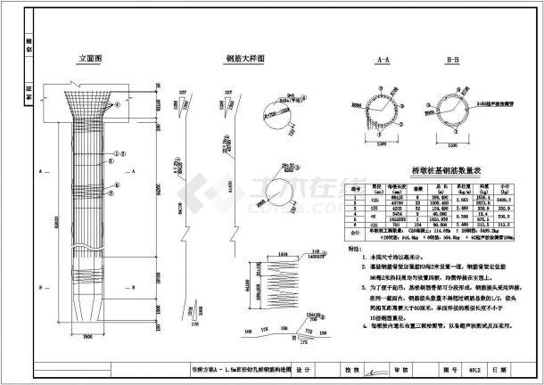 1.5米直径钻孔灌注桩钢筋图-图一