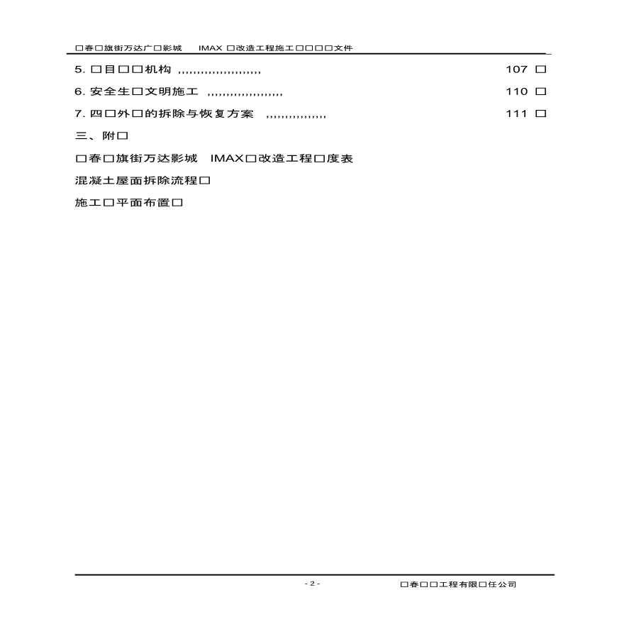 长春红旗街万达广场影城暖通施工组织设计-图二