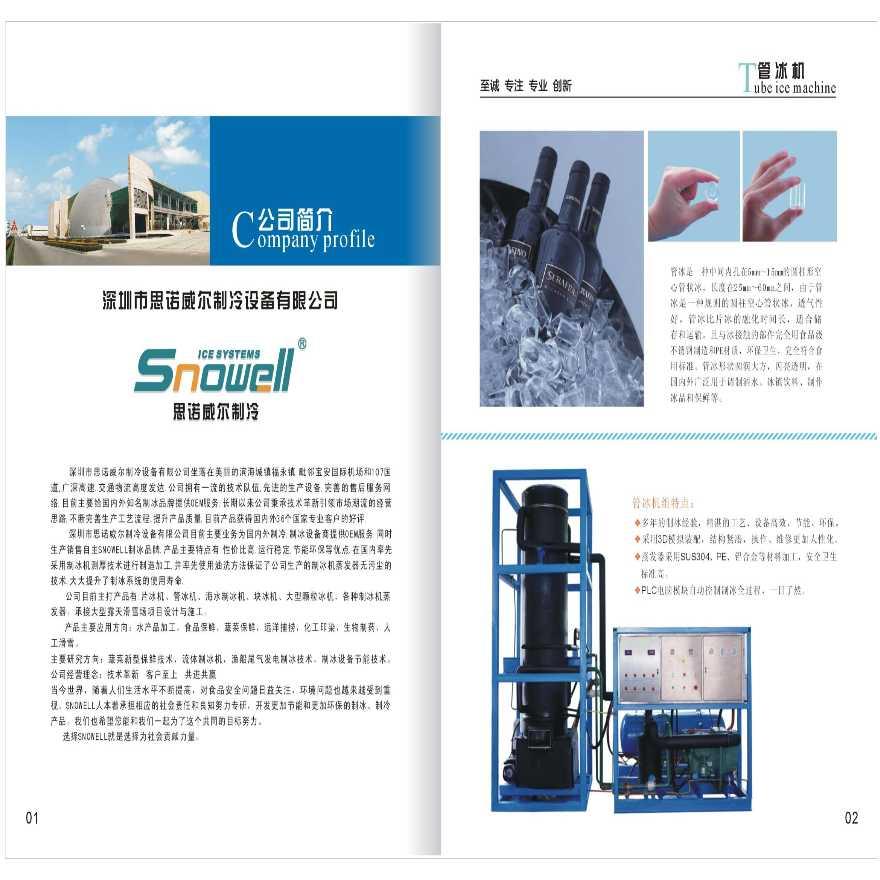 深圳思诺威尔制冷设备有限公司-图二