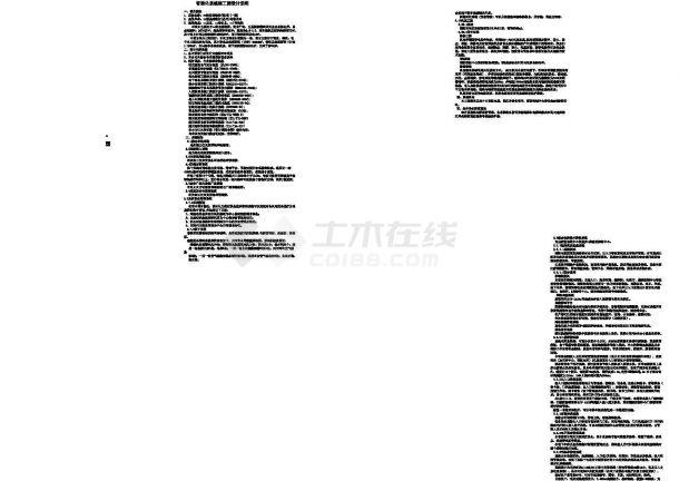 [江苏]大型购物中心二次深化智能弱电系统图纸(含车库智能系统、安防系统)-图一