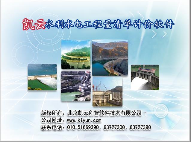 安徽省水利水电工程造价软件