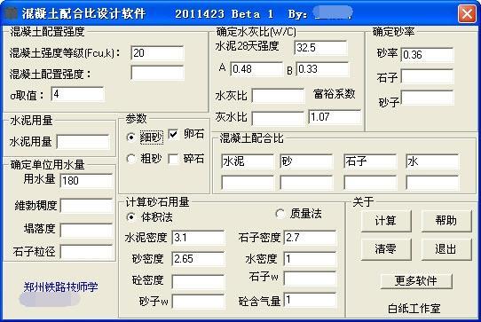 混凝土配合比设计软件(混凝土强度计算器)V1.00绿色版下载图片1