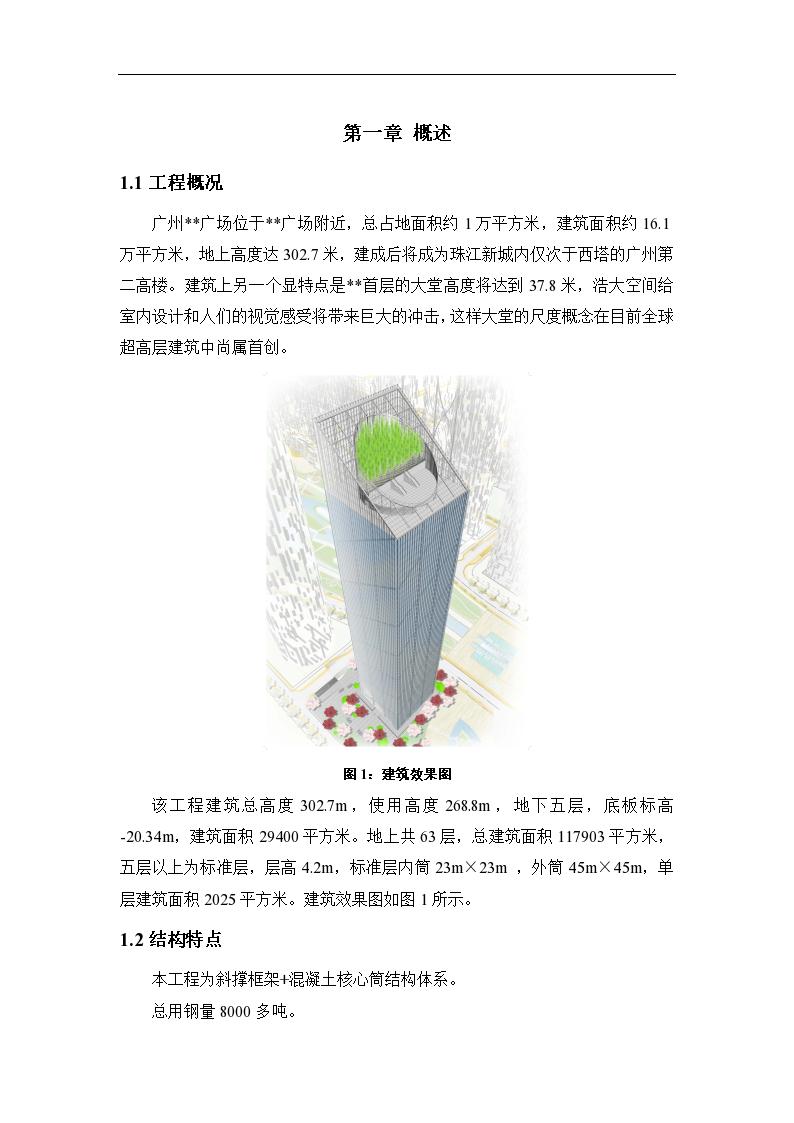广州某超高层(第二高楼)建筑钢结构工程施工组织设计(斜撑框架+混凝土核心筒结构),建筑面积约16.1万平方米-图一