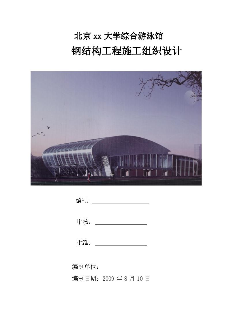 某16952 m2北京大学综合游泳馆钢结构工程施工组织设计(螺栓球网架 高空散装 创长城杯)-图一