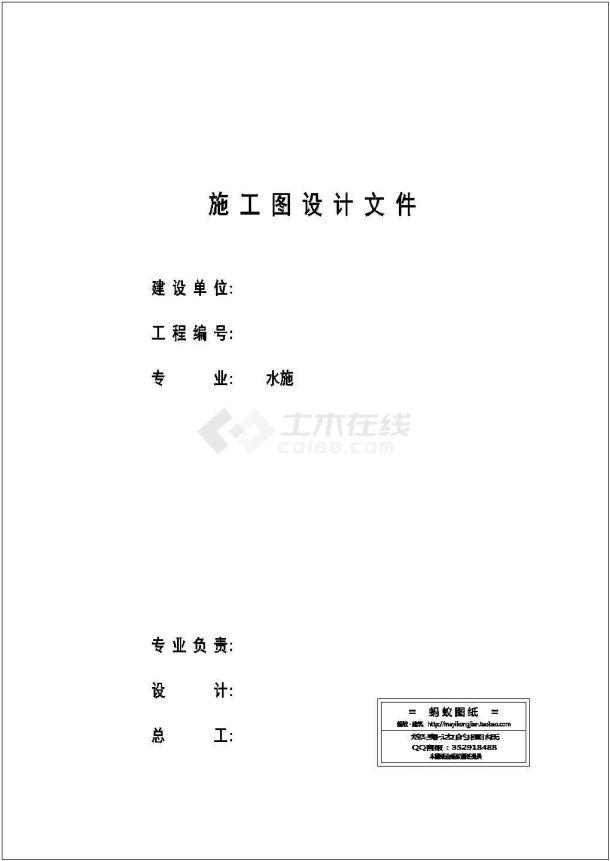 广东超高层住宅小区给排水设计施工图纸-图一