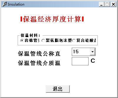 (绿色无毒)保温层厚度计算软件图片1