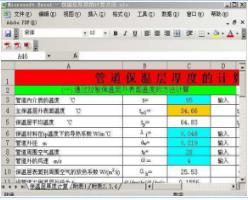 实用的保温层厚度计算方法图片1