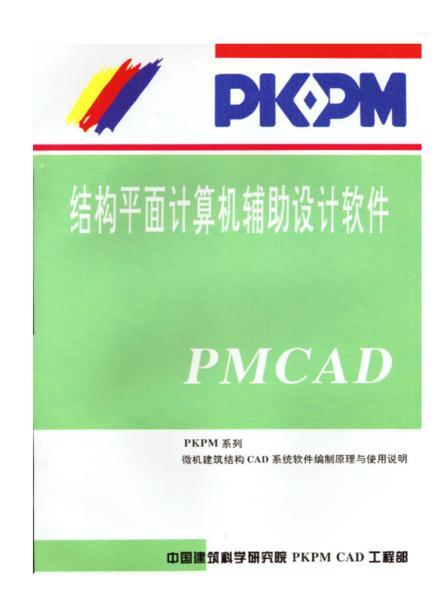 PKPM结构平面计算机辅助设计软件PMCAD