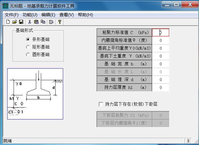 【亲测可用】地基承载力计算(实用小软件)图片1