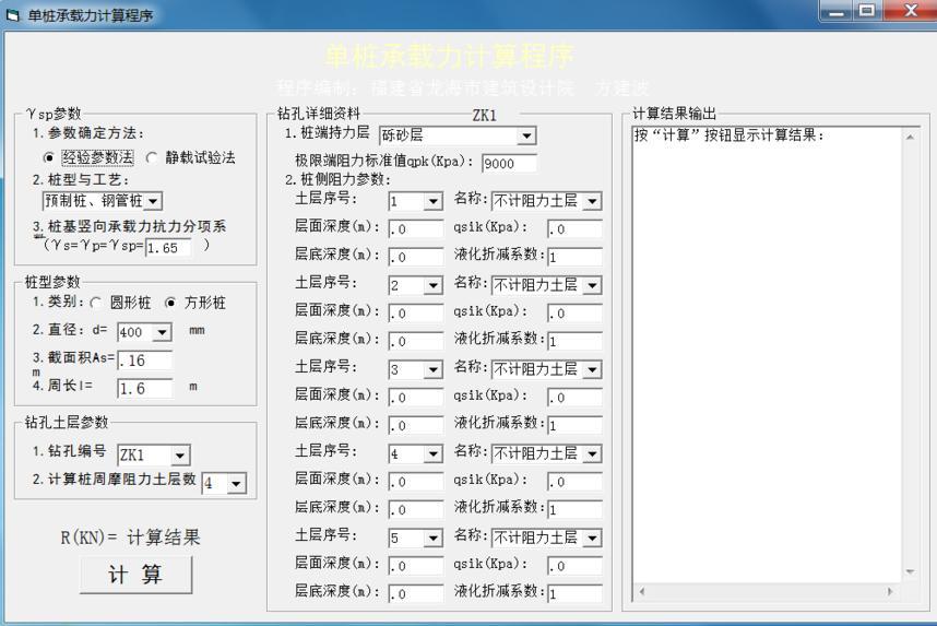 【亲测可用】单桩承载力计算图片1