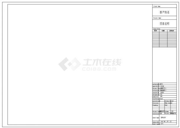 标题栏A1 公制(中文版)
