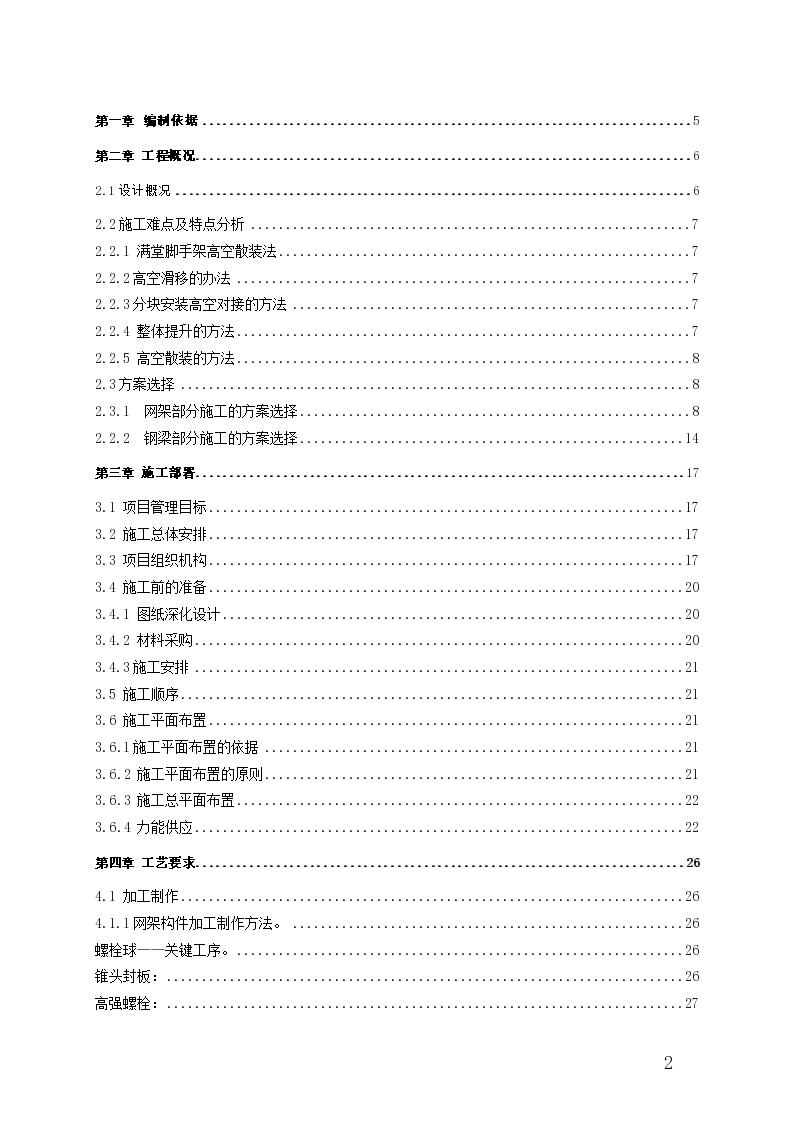 北京某大学综合游泳馆钢结构工程施工组织设计(螺栓球网架 高空散装 创长城杯)-图二
