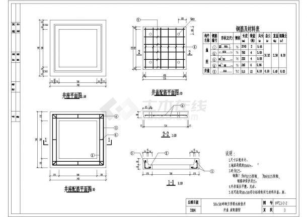 某500x500砖砌方形排水检查井井盖、座配筋节点构造详图-图一