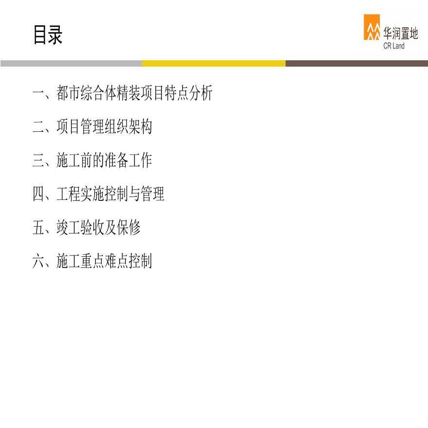 都市综合体精装工程项目管理-图二