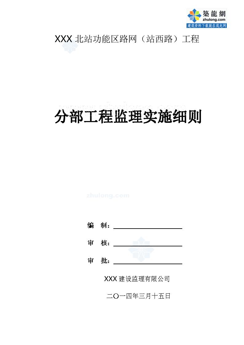 [贵州]公路工程监理细则(流程图丰富 包含绿化工程)-图一