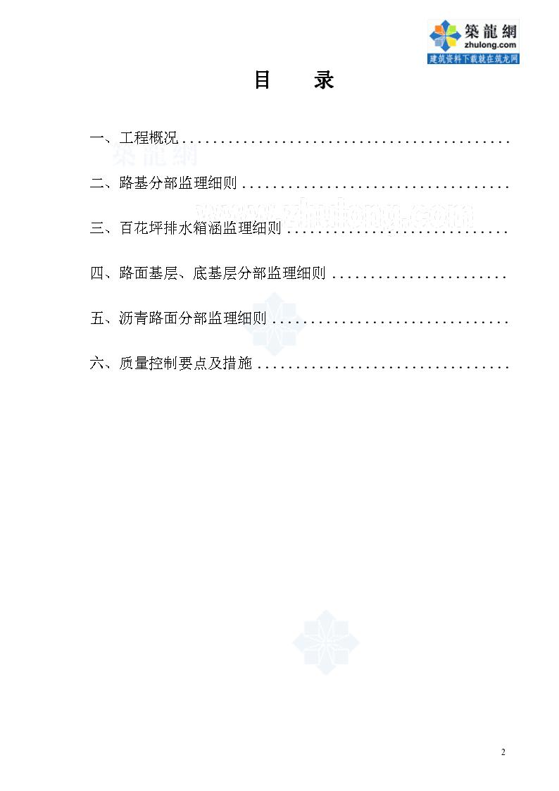 [贵州]公路工程监理细则(流程图丰富 包含绿化工程)-图二