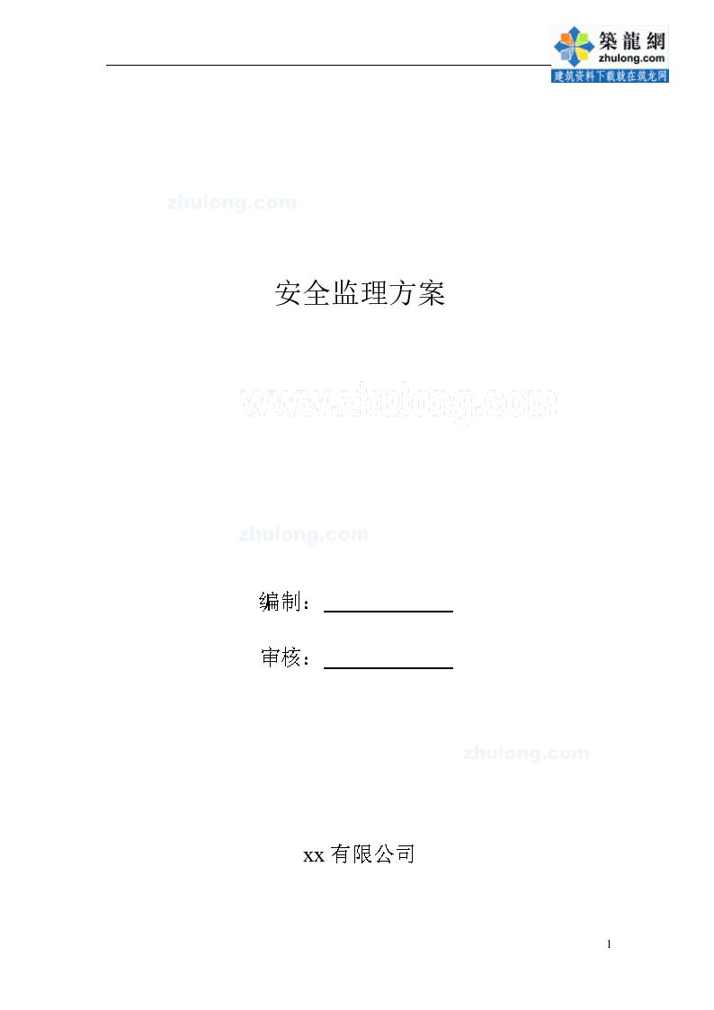 [上海]框架结构办公楼安全监理方案-图一