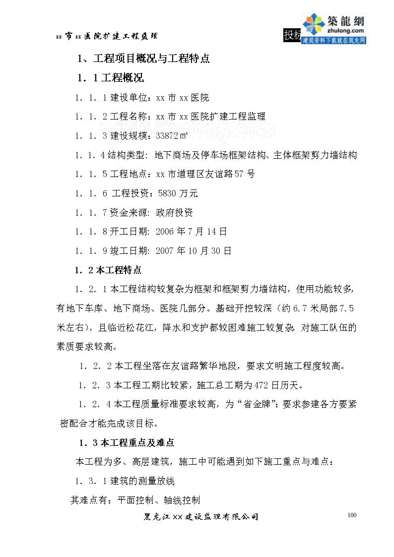 [黑龙江]高层医院扩建工程监理投标大纲(200页附流程图)-图一