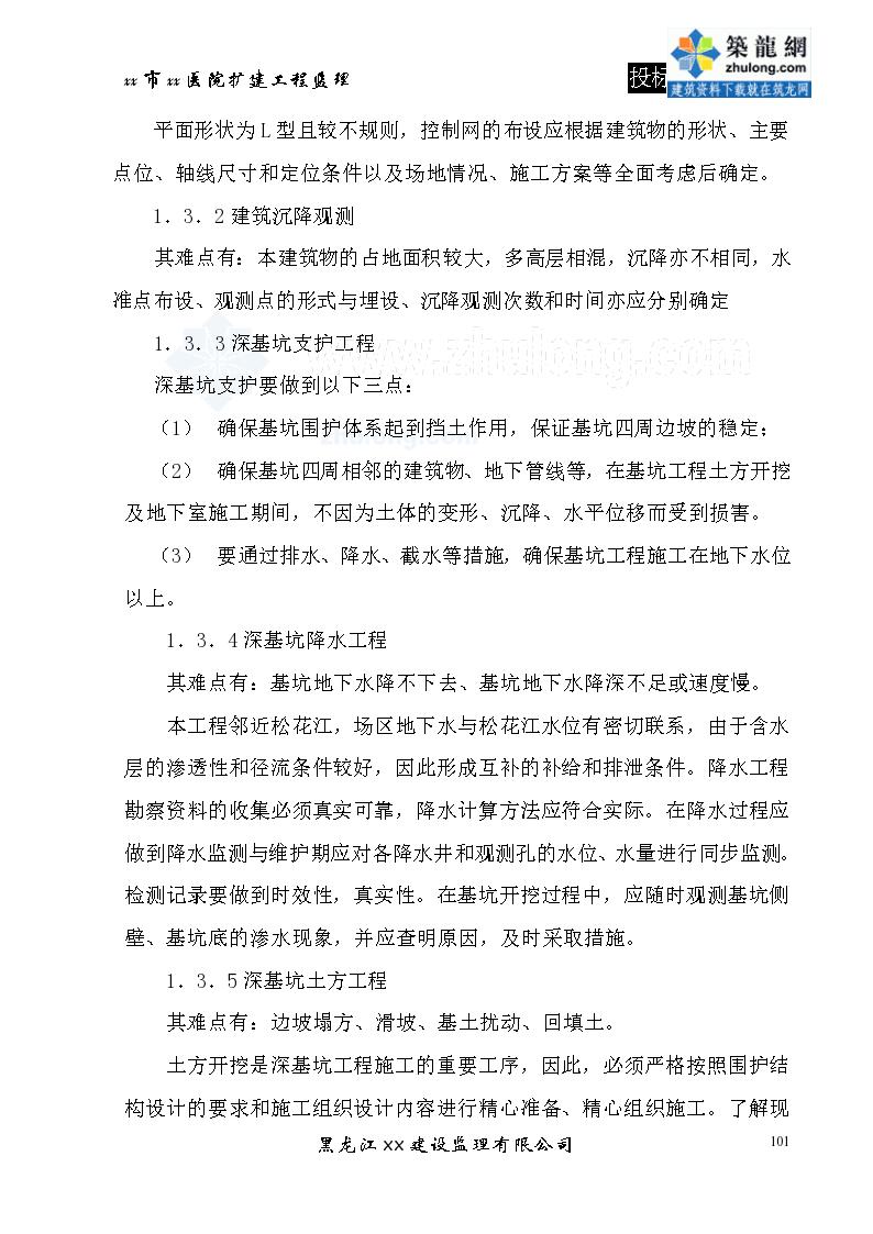 [黑龙江]高层医院扩建工程监理投标大纲(200页附流程图)-图二