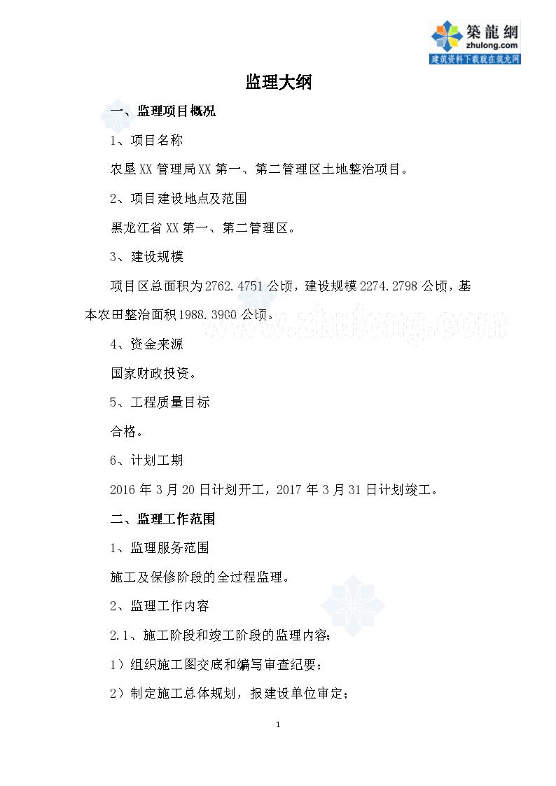 [黑龙江]农垦管理区土地整治项目监理大纲(248页流程图丰富)-图一