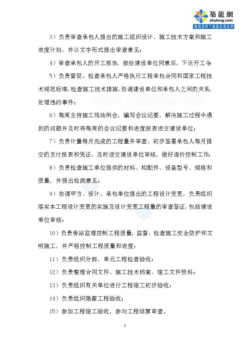 [黑龙江]农垦管理区土地整治项目监理大纲(248页流程图丰富)-图二