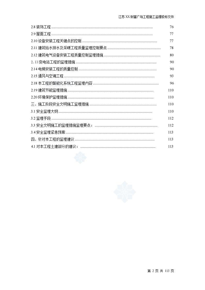 [江苏]超高层商业广场工程监理大纲(4幢34层建筑附流程图)-图二