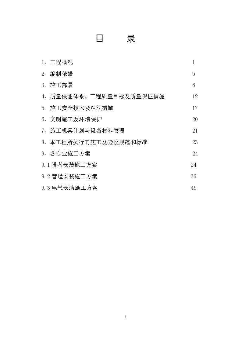 15万吨水厂给排水安装工程施工组织设计方案(word,58页)-图一