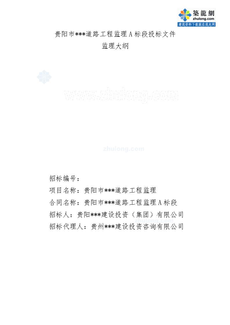 贵阳市某市政道路工程监理大纲-图一