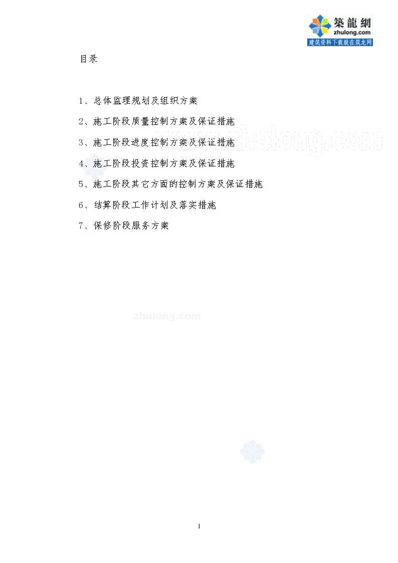 贵阳市某市政道路工程监理大纲-图二