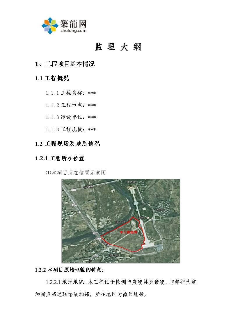 [湖南]公园景观绿化及人工湖工程监理大纲466页(附流程图60余个)-图一