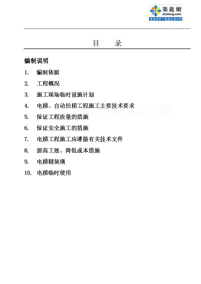 [上海]商业裙楼电梯工程施工方案_-图一