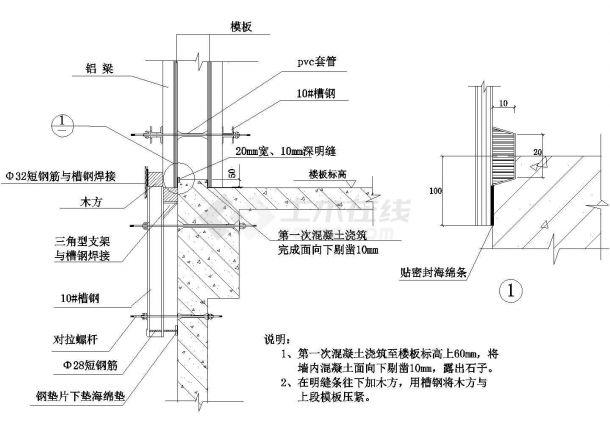 清水混凝土模板接缝处理节点详图-图一