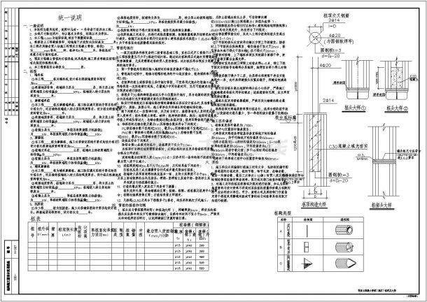 预应力混凝土管桩(施打)说明及节点构造详图-图一