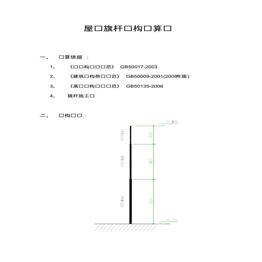 屋顶旗杆结构计算书旗杆结构计算书-图一