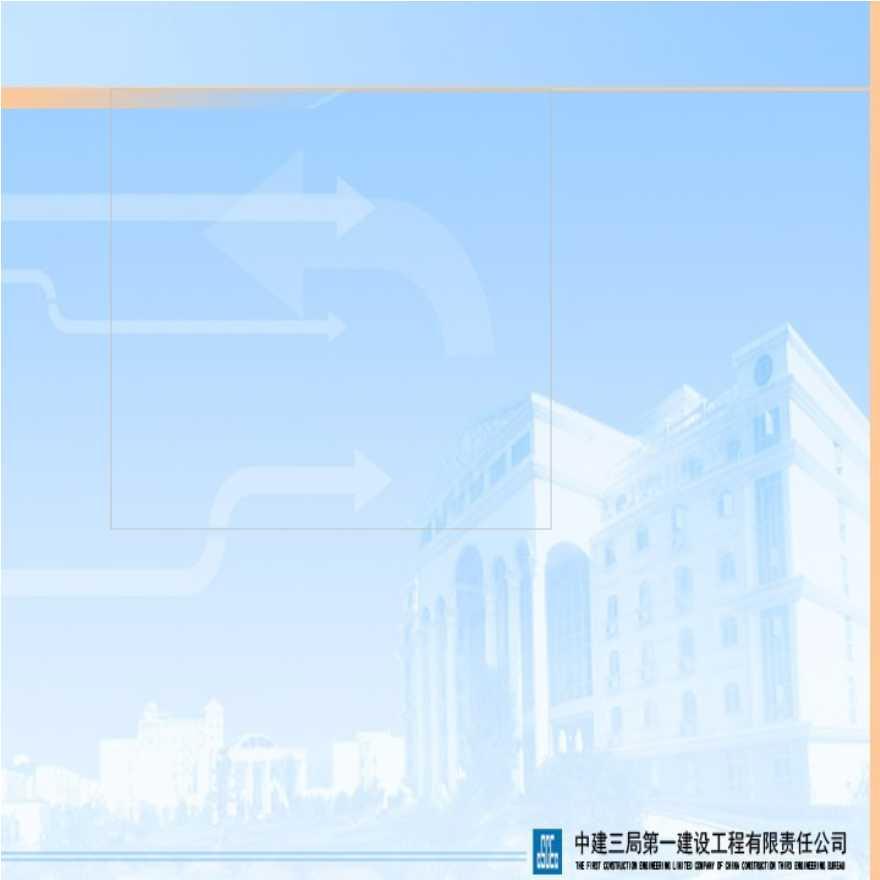 装配式建筑标准化设计及施工-图一