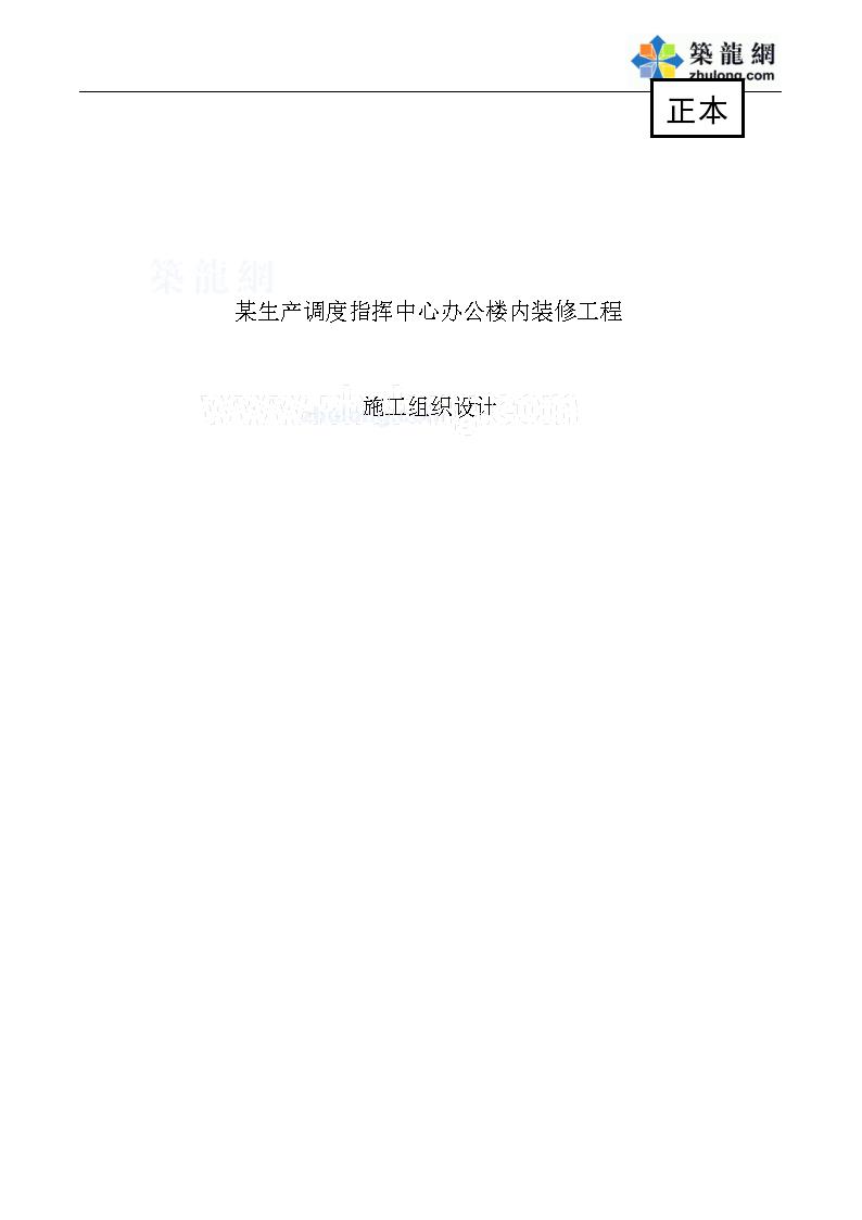 北京某电力调度中心办公楼室内装修工程施工组织设计.-图一