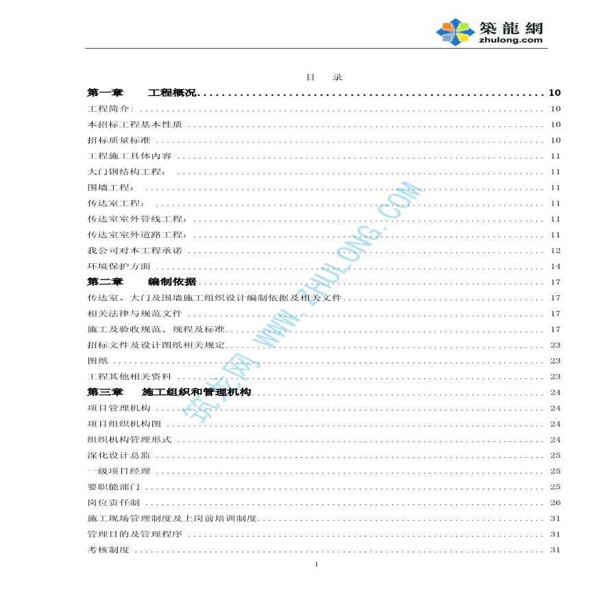 北京某学校装饰安装及钢结构工程施工组织设计-图一