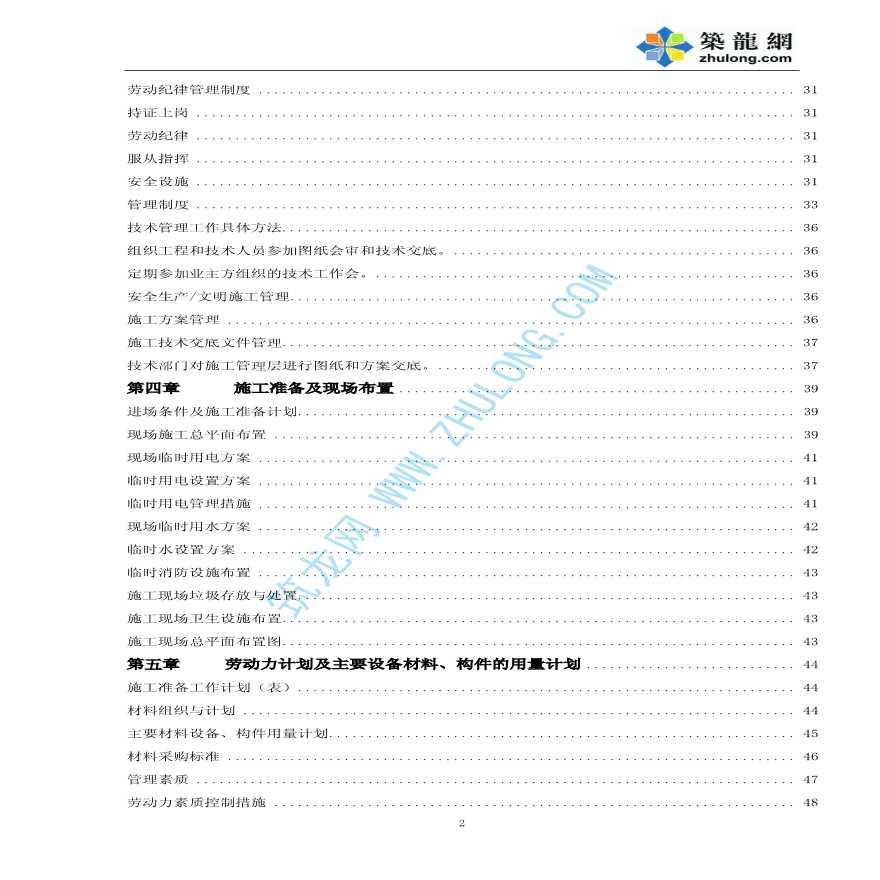 北京某学校装饰安装及钢结构工程施工组织设计-图二