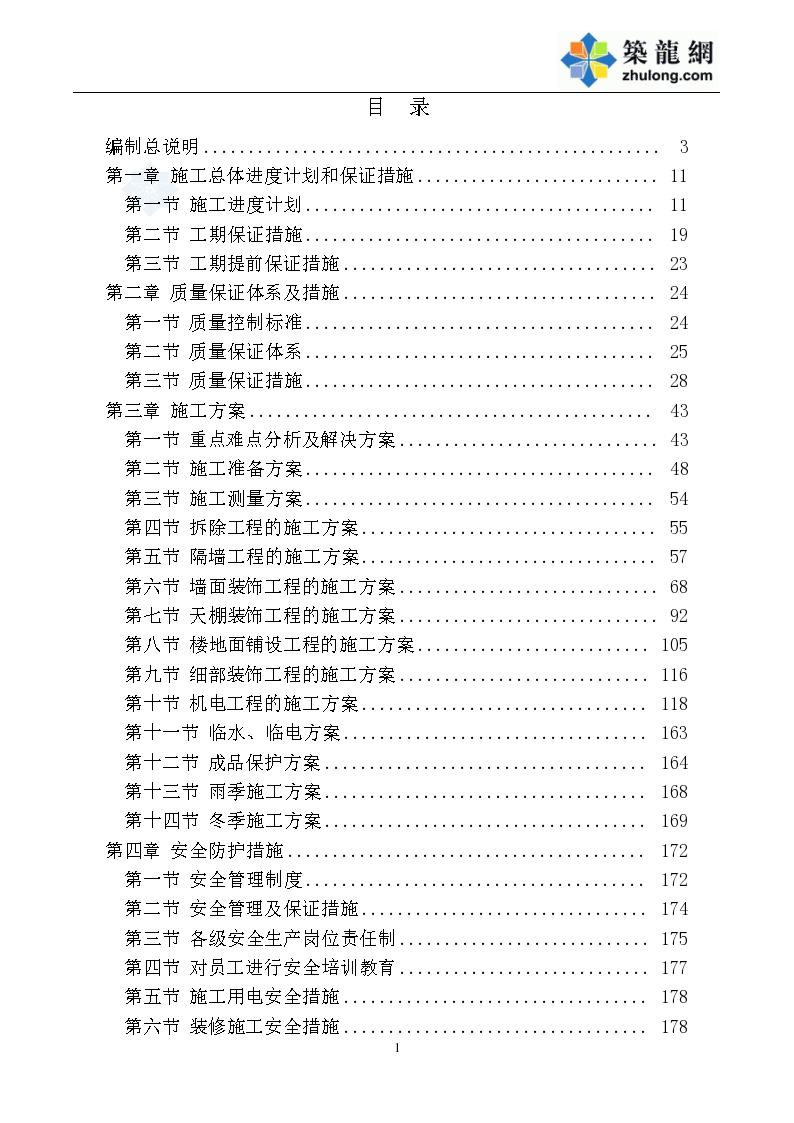 北京某银行办公楼室内装修施工组织设计-图一