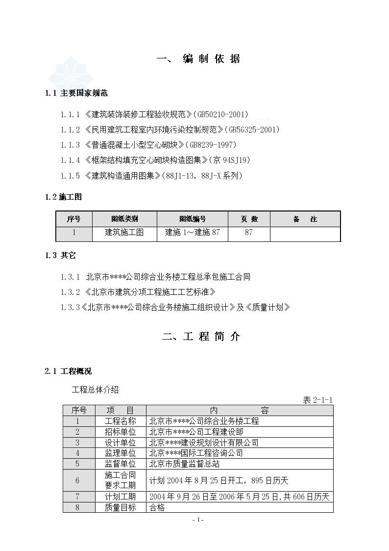 北京某综合高层办公楼装修施工方案-图一