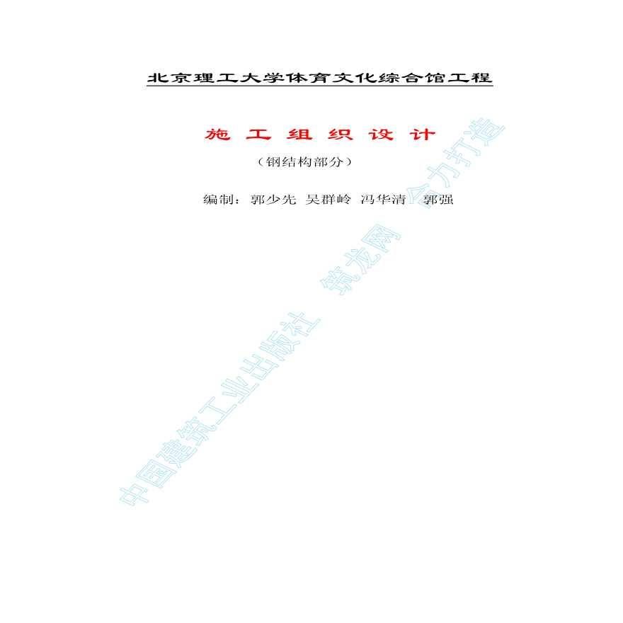 北京理工大学体育文化综合馆钢结构工程施工组织设计-图一