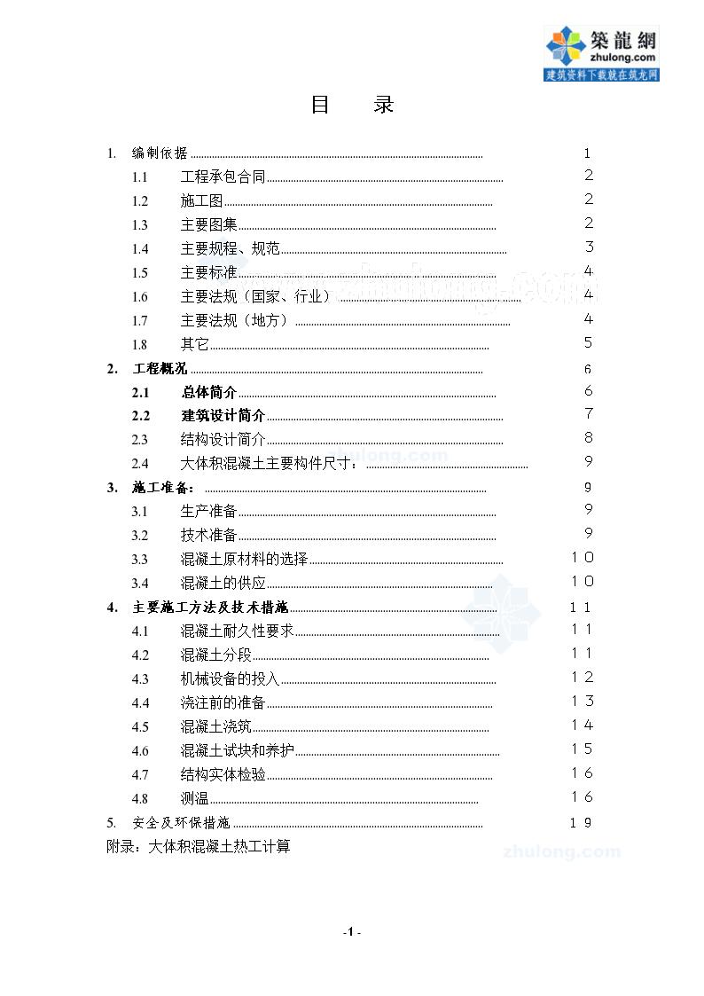 北京某地标性建筑工程大体积混凝土施工方案-图一