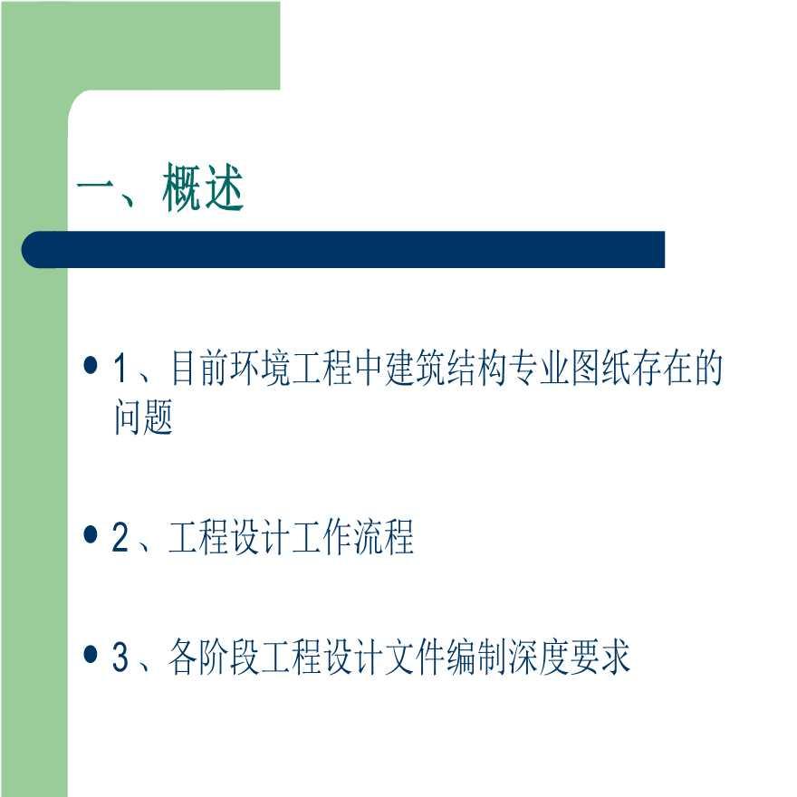 环境工程建筑结构设计与制图-图二