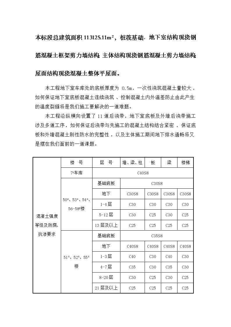 天津某高层建筑底板大体积混凝土施工方案-图二