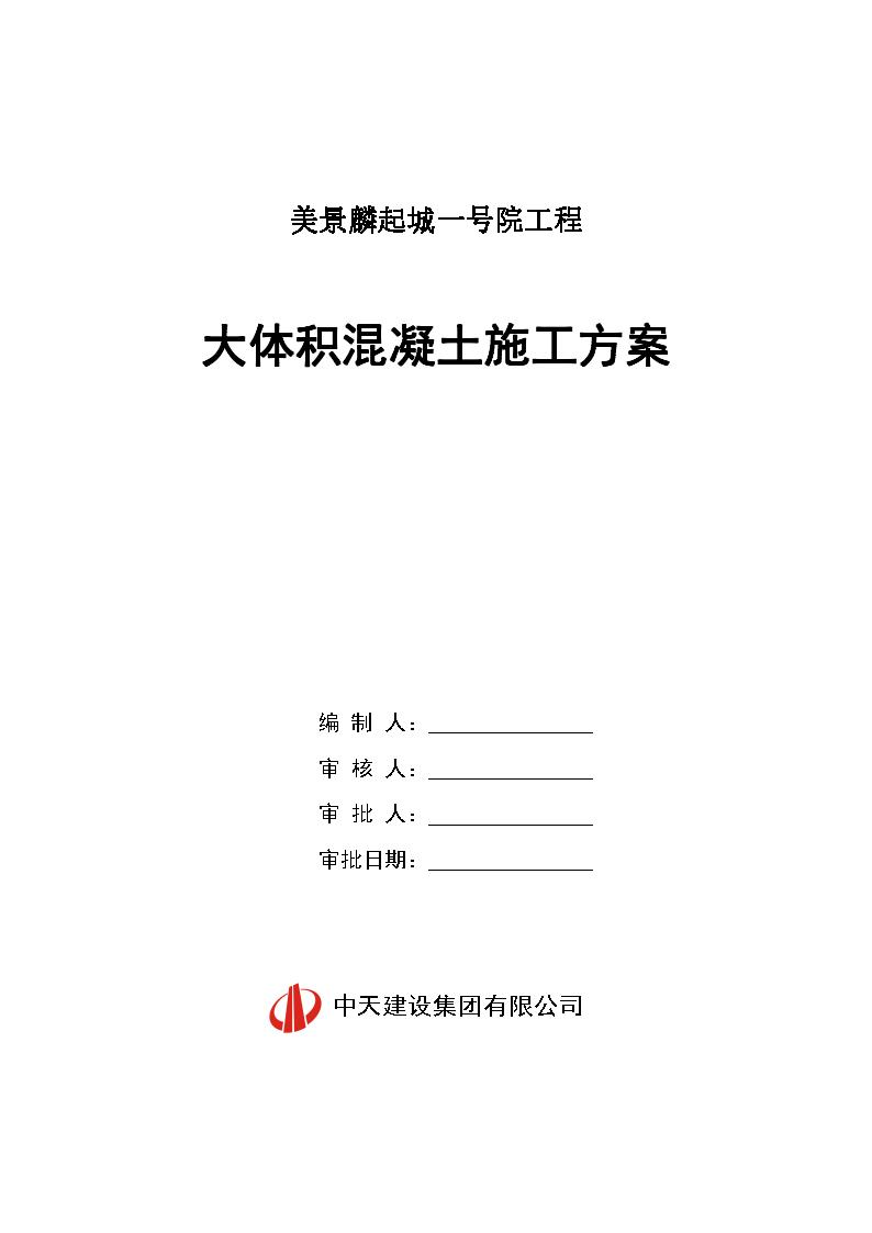 [郑州]高层综合楼工程大体积混凝土施工方案-图一