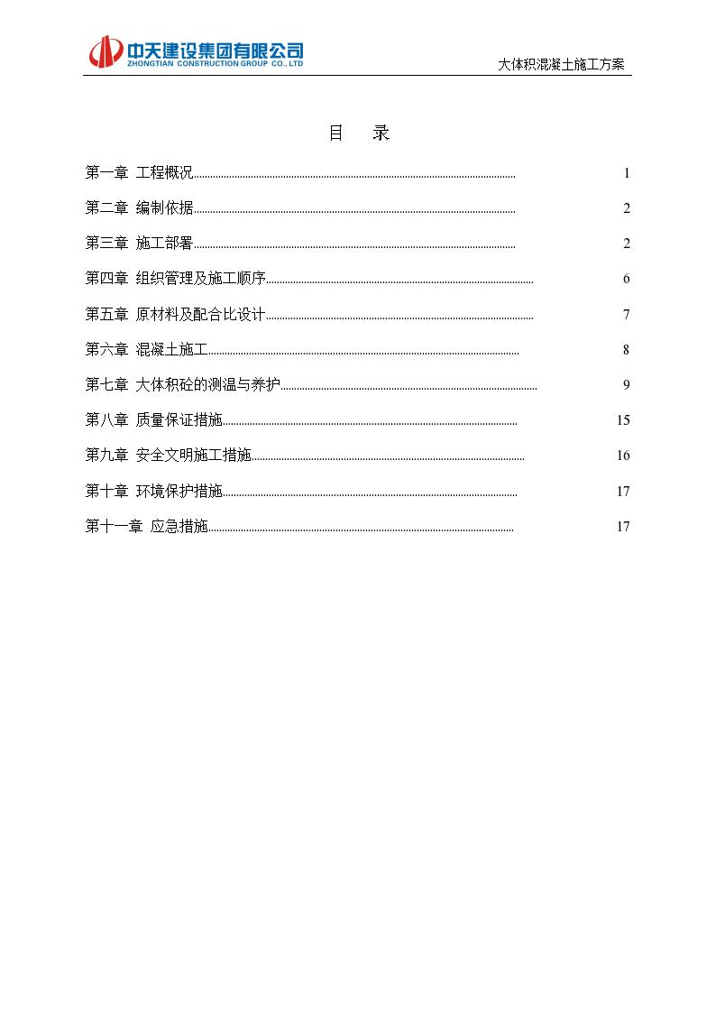 [郑州]高层综合楼工程大体积混凝土施工方案-图二