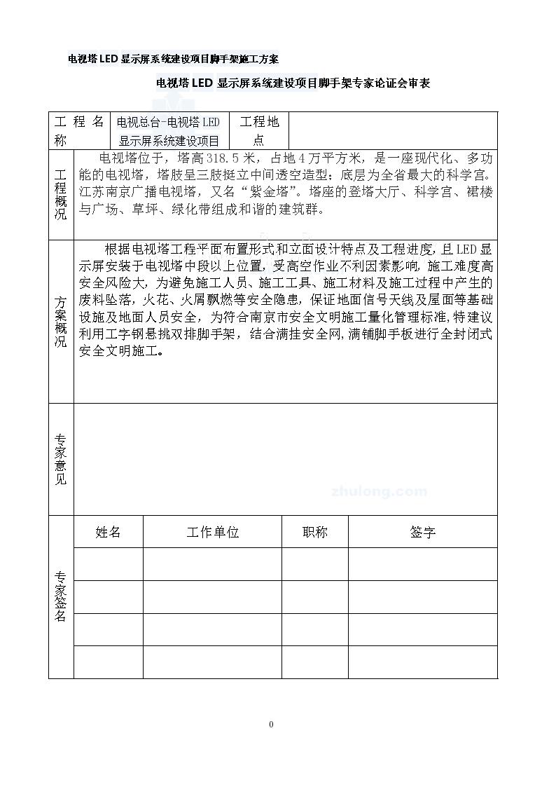 [江苏]电视塔led显示屏系统工程脚手架施工方案-图一